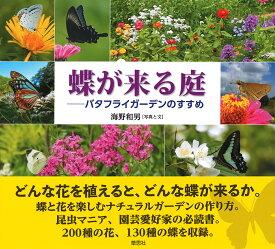 蝶が来る庭 バタフライガーデンのすすめ [ 海野 和男 ]