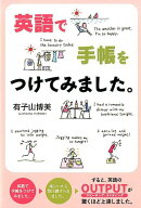 英語で手帳をつけてみました。