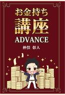 【POD】お金持ち講座 ADVANCE