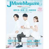 J Movie Magazine(Vol.49) 星野源×高橋一生×高畑充希『引っ越し大名!』 (パーフェクト・メモワール)