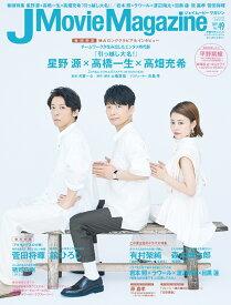 J Movie Magazine Vol.49 (パーフェクト・メモワール)