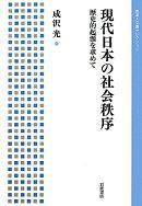 現代日本の社会秩序