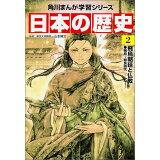 日本の歴史(2) 飛鳥朝廷と仏教 (角川まんが学習シリーズ)