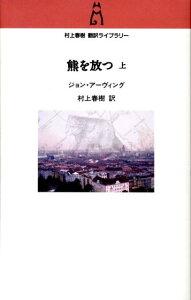 熊を放つ(上) (村上春樹翻訳ライブラリー) [ ジョン・アーヴィング ]