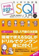 スッキリわかるSQL入門第2版