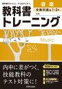 教科書トレーニング全教科書版音楽 音楽1〜3年