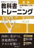 教科書トレーニング全教科書版音楽