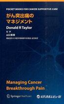 がん突出痛のマネジメント