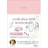 いい女.diary(2020)