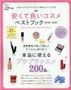 安くて良いコスメベストブック(2020-2021) (晋遊舎ムック LDK the Beauty特別編集)