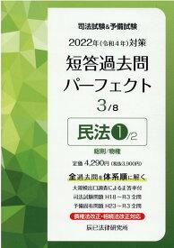 司法試験&予備試験短答過去問パーフェクト(3 2022年(令和4年)対策) 全ての過去問を・体系順に解ける 民法 1(総則・物権)