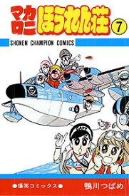 マカロニほうれん荘(7) (少年チャンピオンコミックス) [ 鴨川つばめ ]