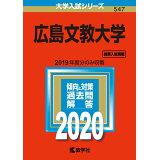 広島文教大学(2020) (大学入試シリーズ)