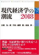 現代経済学の潮流2018