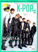 K-POPぴあ(vol.5)