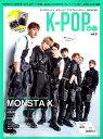 K-POPぴあ(vol.5) MONSTA X最新撮りおろし30ページ特集! (ぴあMOOK)