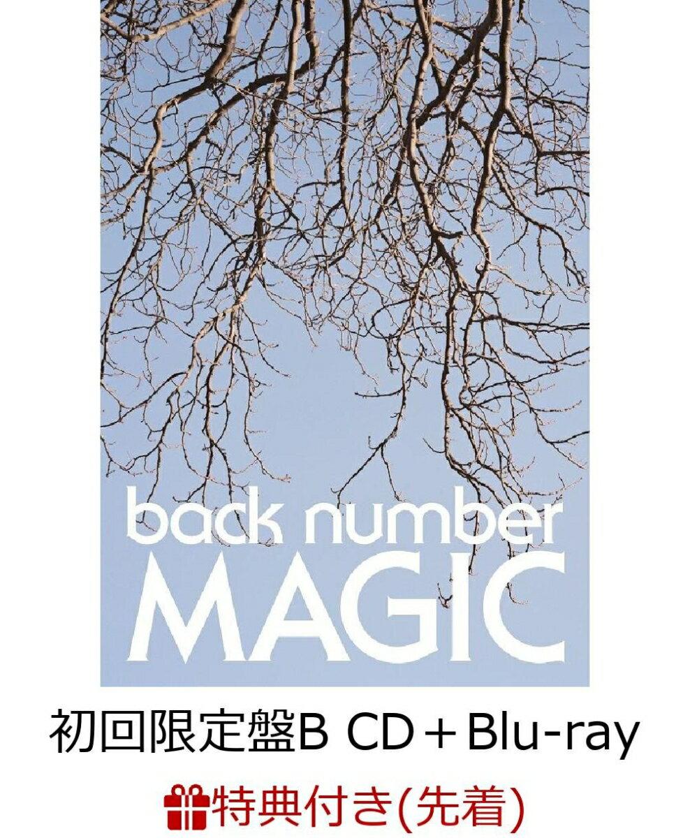 【先着特典】MAGIC (初回限定盤B CD+Blu-ray) (ステッカーシート付き) [ back number ]