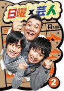 日曜×芸人 vol.2