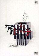 20180127 〜KAGEKIにやってくれないかチュアー〜