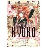 時空異邦人KYOKO(1) (集英社文庫)