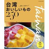 台湾朝から夜までおいしいもの250 (JTBのMOOK)