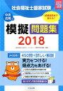 社会福祉士国家試験模擬問題集2018 [ 一般社団法人日本ソーシャルワーク教育学校連盟 ]