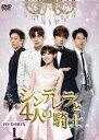 シンデレラと4人の騎士<ナイト> DVD-BOX1 [ チョン・イル ]
