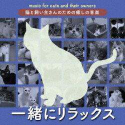 猫と飼い主さんのための癒しの音楽〜一緒にリラックス〜