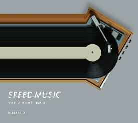 SPEED MUSIC ソクドノオンガク vol. 3 [ H ZETT KOU ]