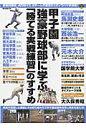 甲子園強豪野球部に学ぶ「勝てる実戦練習」のすすめ (Oak mook)