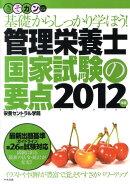 管理栄養士国家試験の要点(2012年版)