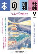 本の雑誌447号2020年9月号