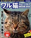 ワル猫カレンダーMOOK(2019) (SUNエンタメMOOK)