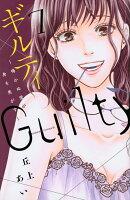 ギルティ 〜鳴かぬ蛍が身を焦がす〜(7)