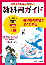 教科書ガイド 中学1年 国語 光村図書版