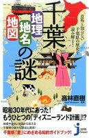 千葉「地理・地名・地図」の謎