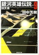 銀河英雄伝説(9(回天篇))