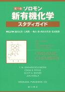 ソロモン新有機化学・スタディガイド第11版