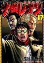 ナポレオン〜覇道進撃〜 17 (YKコミックス) [ 長谷川 哲也 ]
