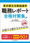 東京都主任教諭選考 職務レポート合格対策集