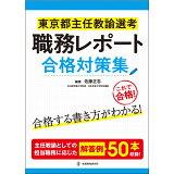 東京都主任教諭選考職務レポート合格対策集