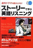 ストーリーで学ぶ英語リスニング
