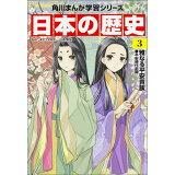 日本の歴史(3) 雅なる平安貴族 (角川まんが学習シリーズ)