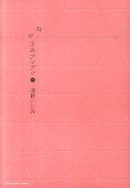 おやすみプンプン(8) (ヤングサンデーコミックス) [ 浅野 いにお ]