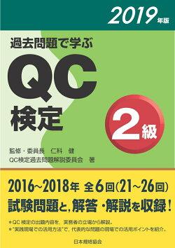 過去問題で学ぶQC検定2級