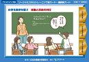 ソーシャルスキルトレーニング絵カードー連続絵カード 小学生高学年版2