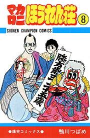 マカロニほうれん荘(8) (少年チャンピオンコミックス) [ 鴨川つばめ ]