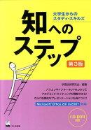 知へのステップ第3版