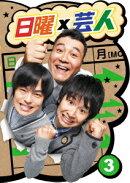 日曜×芸人 vol.3