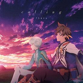 TVアニメ『テイルズ オブ ゼスティリア ザ クロス』ED主題歌「calling」 (アニメ盤) [ fhana ]